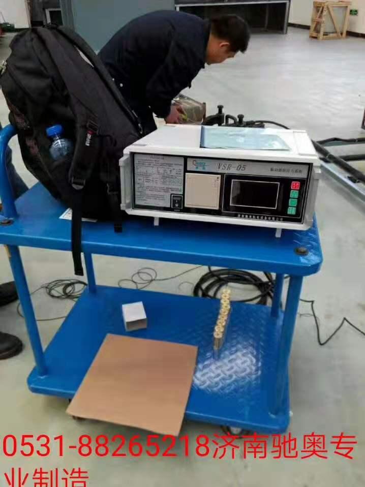 馳奧VSR-05常規液晶消除應力系統時效焊接件